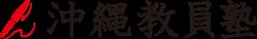 沖縄教員塾